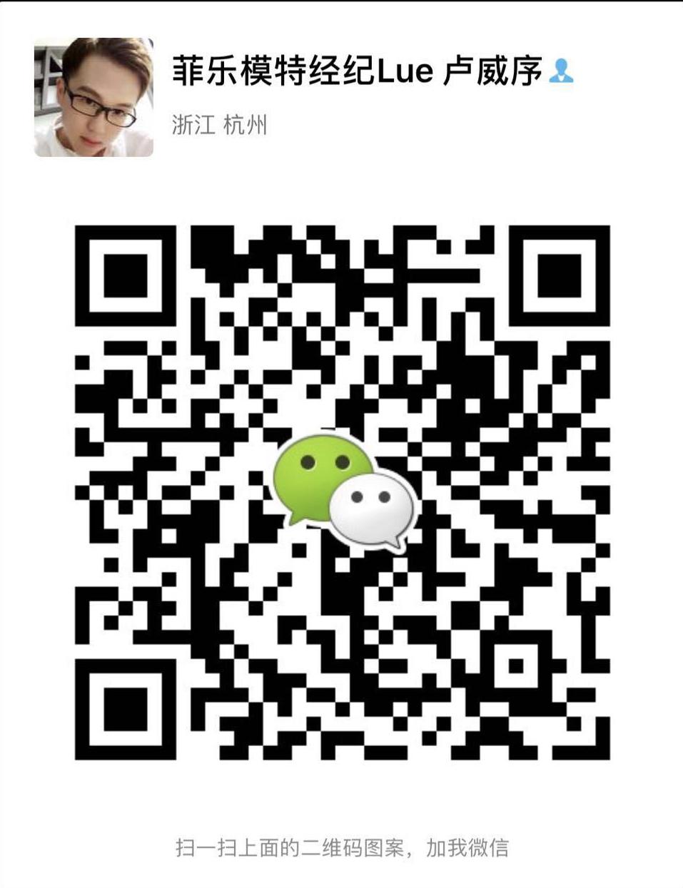 杭州外籍经纪人Lue
